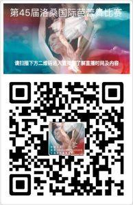 QR code live China